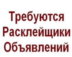 """Расклейщик. ООО """"Вэлком"""". В пределах города"""