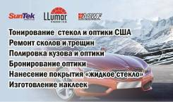 Проф. тонировка авто, оптики. ремонт автостекол без выходных!