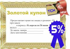Еврожалюзи в Артеме по низкой цене Скидка