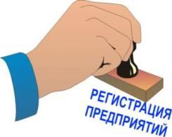""""""" Регистрация компаний (ООО, ИП). Внесение изменений. Опыт """""""
