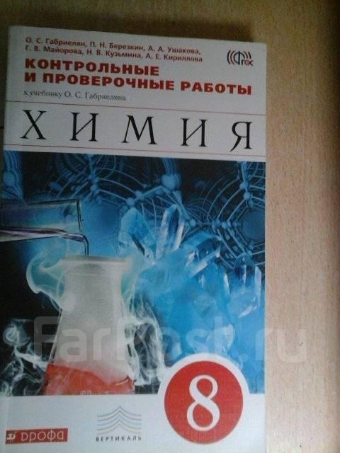 Контрольные и проверочные работы по химии класс во Владивостоке  Контрольные и проверочные работы по химии 8 класс во Владивостоке