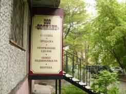 Срочная покупка недвижимости в любом состоянии в г. Владивостоке. От агентства недвижимости (посредник)