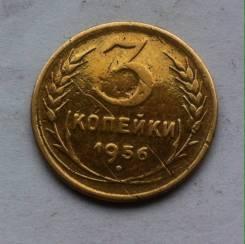 3 копейки 1956г