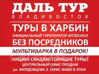 Харбин. Экскурсионный тур. Горящие Туры в Харбин из Владивостока! Экскурсии! Питание!