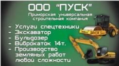 Услуги экскаватор, бульдозер, самосвалы, виброкаток, длиномер, Скала.
