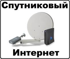 Установка подключение монтаж настройка спутникового интернета