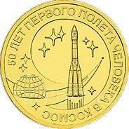 """Монета 10 руб """"50 лет первого полета человека в космос"""""""