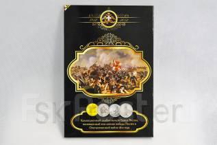 Альбом капсульный для монет серии Отечественная Война 1812, Бородино