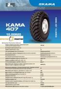 Кама-407. Всесезонные, 2015 год, без износа, 1 шт