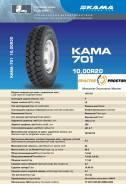 Кама-701. Всесезонные, 2015 год, без износа, 1 шт