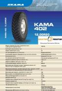 Кама-402. Всесезонные, 2015 год, без износа, 1 шт