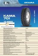 Кама-701. Всесезонные, 2015 год, без износа, 8 шт