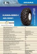 Кама-1260-1. Всесезонные, 2015 год, без износа, 1 шт. Под заказ