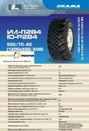 Кама ИД-304 У-4. Всесезонные, 2015 год, без износа, 1 шт. Под заказ
