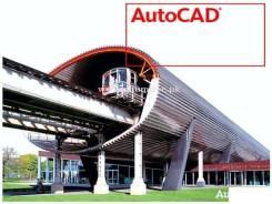 Чертежи на заказ в Автокад (AutoCad).