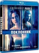Поклонник (Blu-Ray)