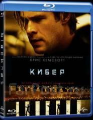 Кибер (Blu-Ray). Под заказ