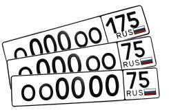 Изготовление дубликатов гос. номеров в Чите. Нагорная 109