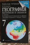Рабочие тетради по географии. Класс: 7 класс