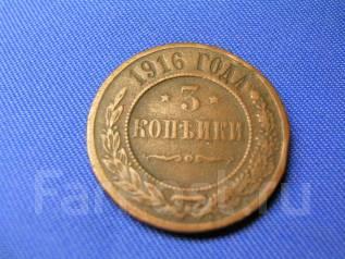 Монета 3 копейки 1916 год Россия.