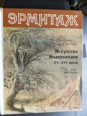 Очерк -путеводитель по Эрмитажу