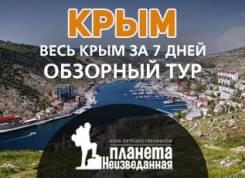 Крым. Экскурсионный тур. Весь Крым за 7 дней!