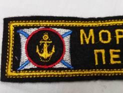 Форма военно-морская.