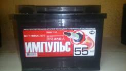 Импульс. 60А.ч., производство Россия