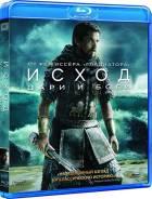 Исход: Цари и боги (Blu-Ray)