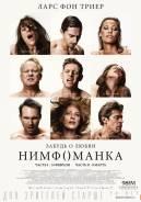 Нимфоманка: Часть 1-2 (2 DVD). Под заказ