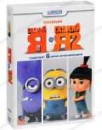 Гадкий Я и Гадкий Я 2. Коллекция (2 DVD)
