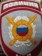 "Шеврон Полиция МВД ""охрана общественного порядка"" на рубашку"