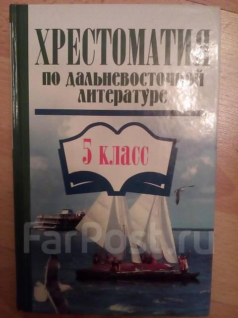 Хрестоматия по литературе 5 класс