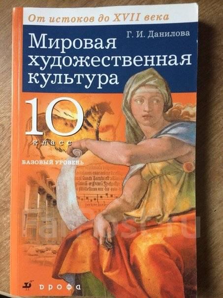 Мировая художественная культура. Учебник. 10 класс. В 2-х частях.