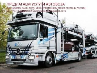 Отправка автомобилей миниспецтехники. По России