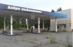 АЗС+земельный участок. р-н трасса, 4 140кв.м.