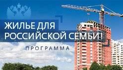 Жилье для российской семьи. Помощь в получении кредита (Ипотеки).