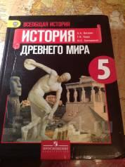 решебник по учебнику истории 5 класс история древнего мира