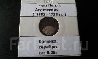 Серебро! Чешуя в холдере! Пётр I. (1682-1725 г)