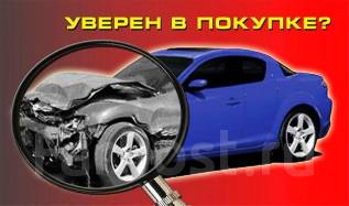Проверка юридической чистоты. Отправка авто в регионы.