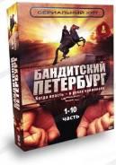 Сериальный хит: Бандитский Петербург. Части 1-10 (на 8 дисках DVD) дл9