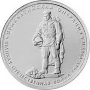 5 рублей 70 лет ВОВ - Прибалтийская операция