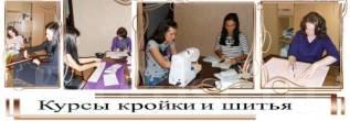 Курсы кроя , шитья и моделирования, занятия в пятницу, начало 7 июля