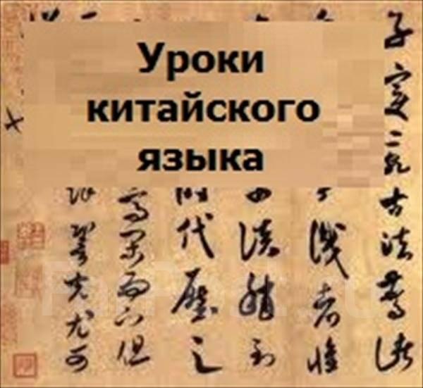 уроки китайского языка аудио скачать