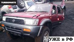 Брызговики. Toyota Hilux Surf, VZN130G, LN130W, LN130G, KZN130G, KZN130W, YN130G Двигатели: 2LT, 3VZE, 3YE, 2LTE, 1KZTE
