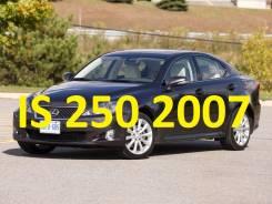 Lexus IS250. GSE20, 4GRFSE