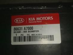Усилитель бампера KIA (86631 A7000)