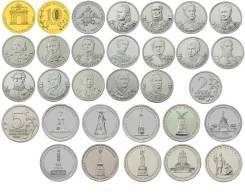 Комплект 28 монет Бородино - UNC