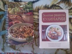 Продам кулинарные энциклопедии