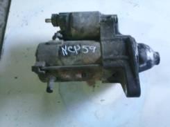 Стартер. Toyota Probox, NCP59 Двигатель 1NZFE